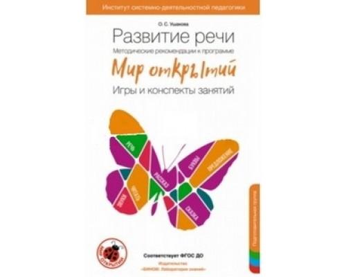 Методические рекомендации к программе Мир открытий. Развитие речи. Вторая младшая.группа Ушакова