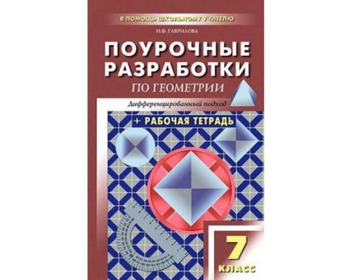 Поурочные разработки Геометрия 7 класс Атанасян