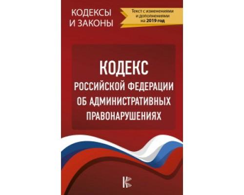 Кодексы и законы Кодекс Российской Федерации об административных правонарушениях на 2019 год