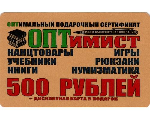 Подарочный Сертификат 500 рублей !АКЦИЯ! /БЕЗ СКИДКИ/