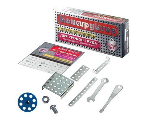 Конструктор металлический 63 элемента №4 (для уроков труда) 00851.