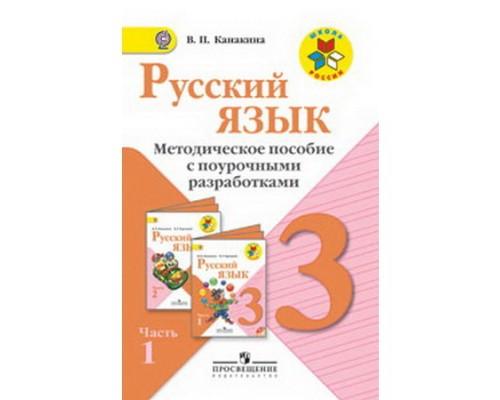 Методическое пособие Русский язык 3 класс ч.1 Канакина