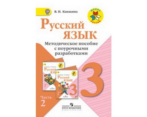 Методическое пособие Русский язык 3 класс ч.2 Канакина