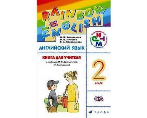 Книга для английского языка 2 класс Афанасьева Дрофа