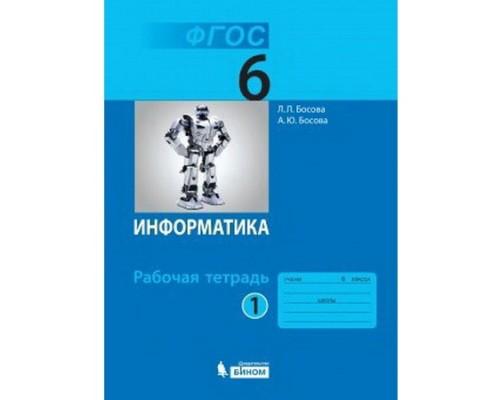 Рабочая тетрадь Информатика 6 класс 2 тома (комплект) Босова