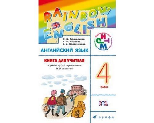 Книга для учителя Английский язык 4 класс Rainbow English Афанасьева, Михеева