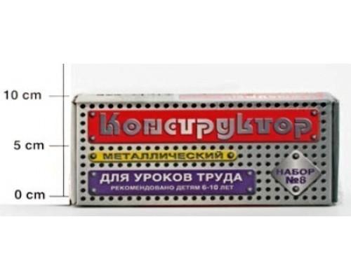 Конструктор металлический 72 элемента №8 (для уроков труда) 00848.