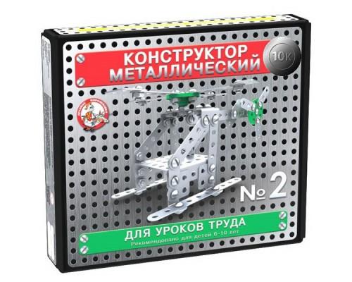 Конструктор металлический 10К для уроков труда №2 2078.