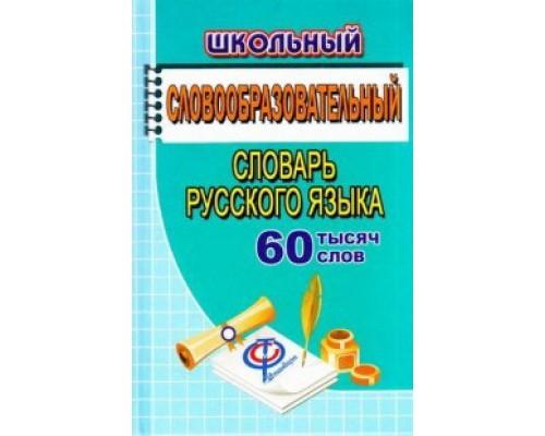 Словарь Словообразоват. 60000сл. ЛадКом