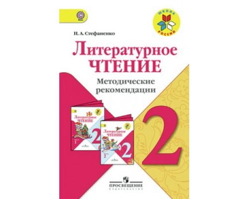 Методические рекомендации Литературное чтение 2 класс Климанова Школа России