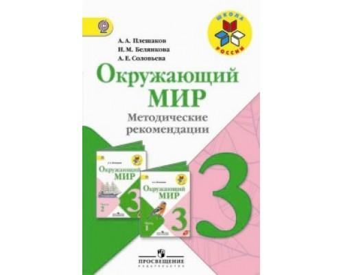 Методические рекомендации Окружающий мир 3 класс Плешаков (Школа России) ФГОС