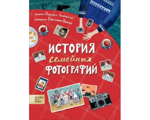 История семейных фотографий