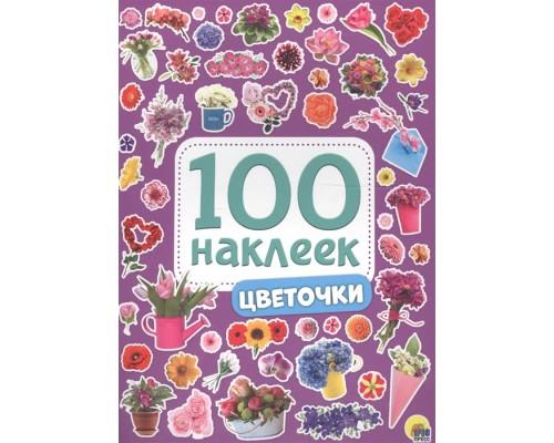 100 наклеек ЦВЕТОЧКИ