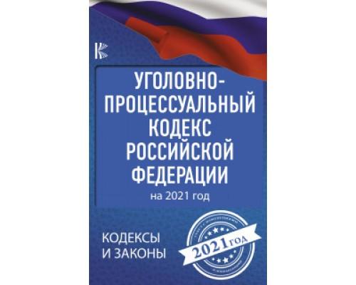 Кодексы и законы Уголовно-процессуальный кодекс Российской Федерации