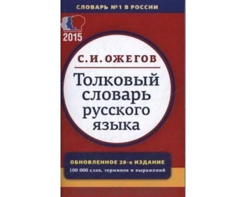 Толковый словарь руского языка 100000 слов Ожегов