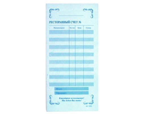 Бланк Ресторанный счёт А6 самокопирующийся 2 слоя (100 листов)