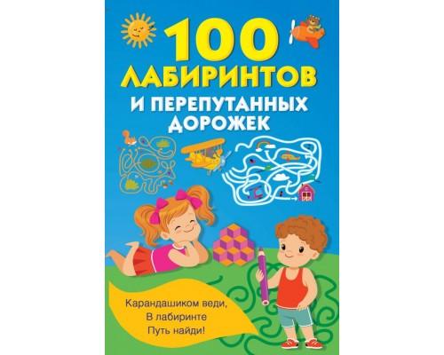 100 лабиринтов и перепутанных дорожек