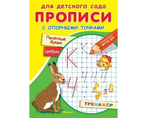 Для детского сада.Печатные буквы и цифры. Сказки (2367)