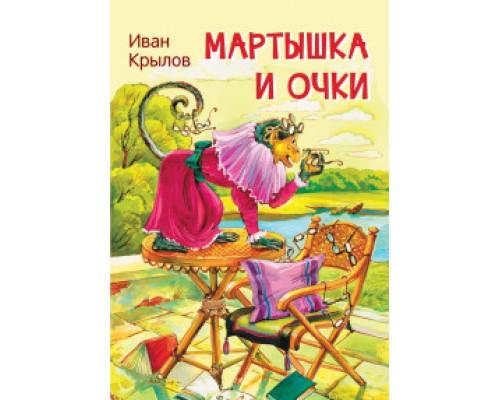 Мои любимые книжки Мартышка и очки. Басни