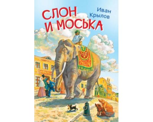 Мои любимые книжки Слон и моська. Басни