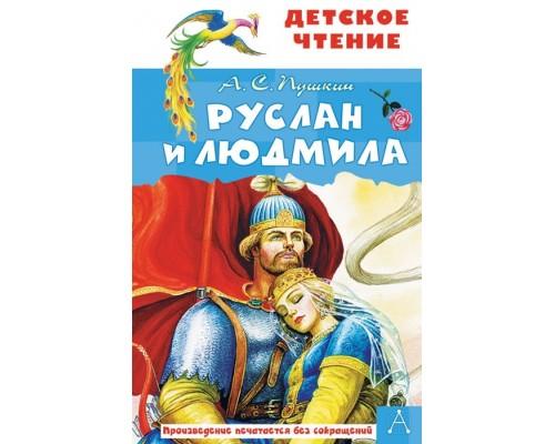 Детское чтение Руслан и Людмила