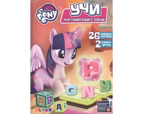 Азбука Мой маленький пони. Учи английский с пони в дополненной реальностью DEVAR