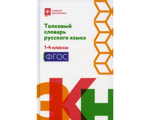 Словарь Толковый русского языка 1-4 кл.