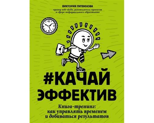 #Качайэффектив: книга-тренинг:как управлять временем и добиваться результатов