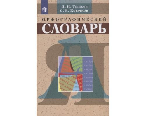 Словарь орфографический