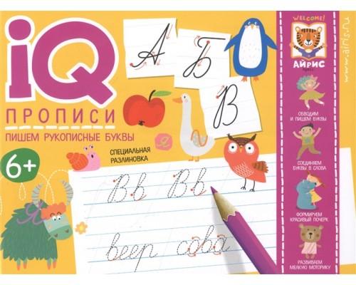 IQ-прописи. Пишем рукописные буквы