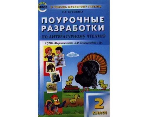 Поурочные разработки Литературное чтение 2 класс Климанова ФГОС